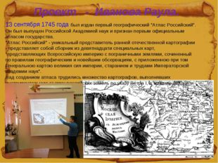"""13 сентября 1745 года был издан первый географический """"Атлас Российский"""". Он"""