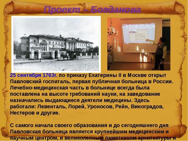 Проект – Богданова Андрея 25 сентября 1763г. по приказу Екатерины II в Москв...