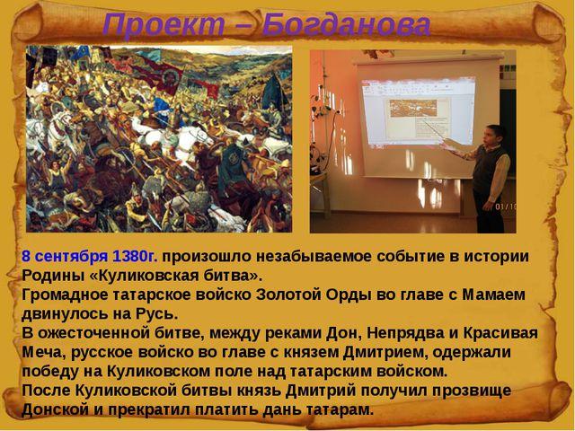 Проект – Богданова Павла 8 сентября 1380г. произошло незабываемое событие в...