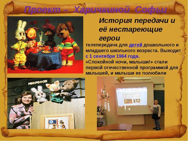 Проект – Харичкиной Софьи История передачи и её нестареющие герои «Споко́йной...