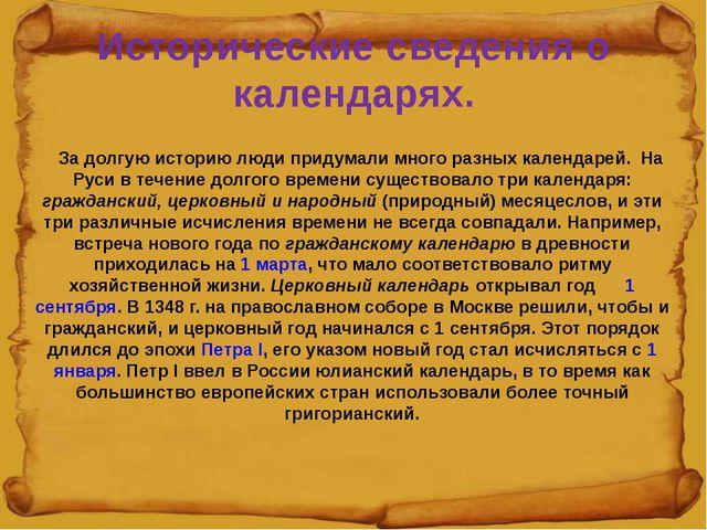 За долгую историю люди придумали много разных календарей. На Руси в течение...