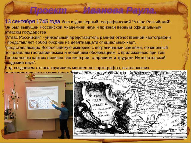 """13 сентября 1745 года был издан первый географический """"Атлас Российский"""". Он..."""