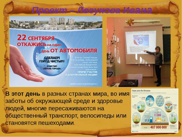 Проект – Логунова Ивана В этот день в разных странах мира, во имя заботы об...