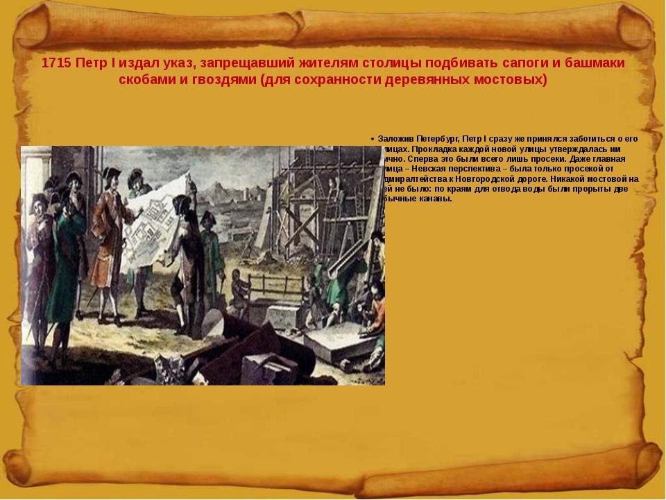 1715 Петр I издал указ, запрещавший жителям столицы подбивать сапоги и башмак...
