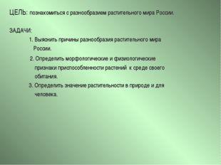 ЦЕЛЬ: познакомиться с разнообразием растительного мира России. ЗАДАЧИ: 1. Выя