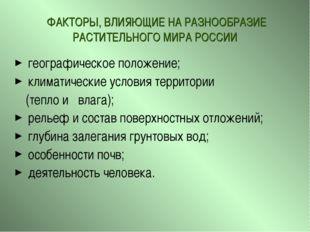 ФАКТОРЫ, ВЛИЯЮЩИЕ НА РАЗНООБРАЗИЕ РАСТИТЕЛЬНОГО МИРА РОССИИ географическое п