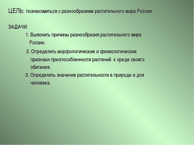 ЦЕЛЬ: познакомиться с разнообразием растительного мира России. ЗАДАЧИ: 1. Выя...