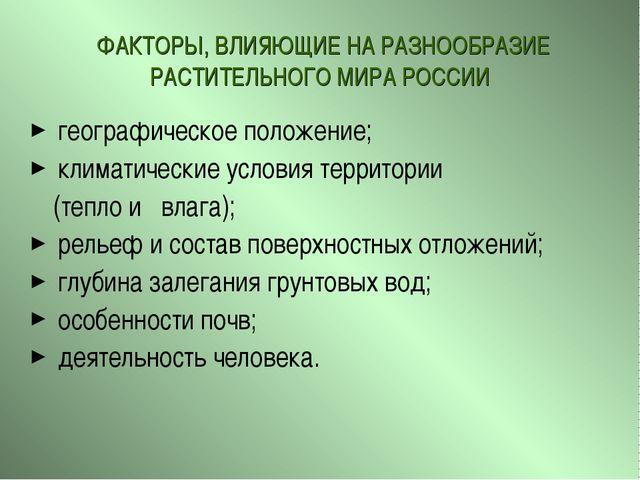 ФАКТОРЫ, ВЛИЯЮЩИЕ НА РАЗНООБРАЗИЕ РАСТИТЕЛЬНОГО МИРА РОССИИ географическое п...