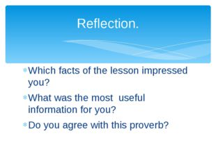 Which facts of the lesson impressed you? What was the most useful information