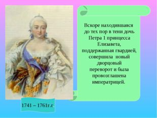Вскоре находившаяся до тех пор в тени дочь Петра 1 принцесса Елизавета, подде