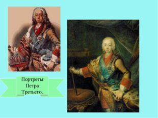 Портреты Петра Третьего.