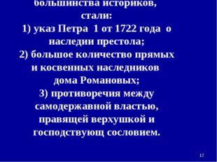 * Причинами дворцовых переворотов, по мнению большинства историков, стали: 1)