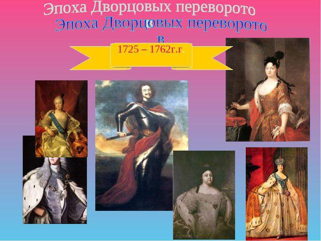 1725 – 1762г.г. Акользин 2004г.