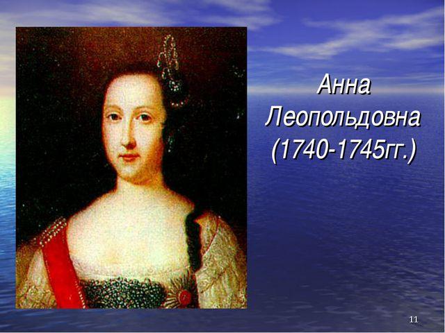 * Анна Леопольдовна (1740-1745гг.)