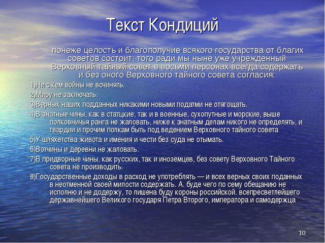 * Текст Кондиций понеже целость и благополучие всякого государства от благих...