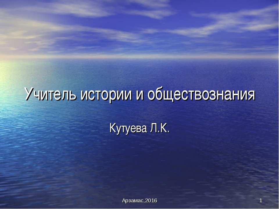 Учитель истории и обществознания Кутуева Л.К. Арзамас,2016 * Акользин 2004г.
