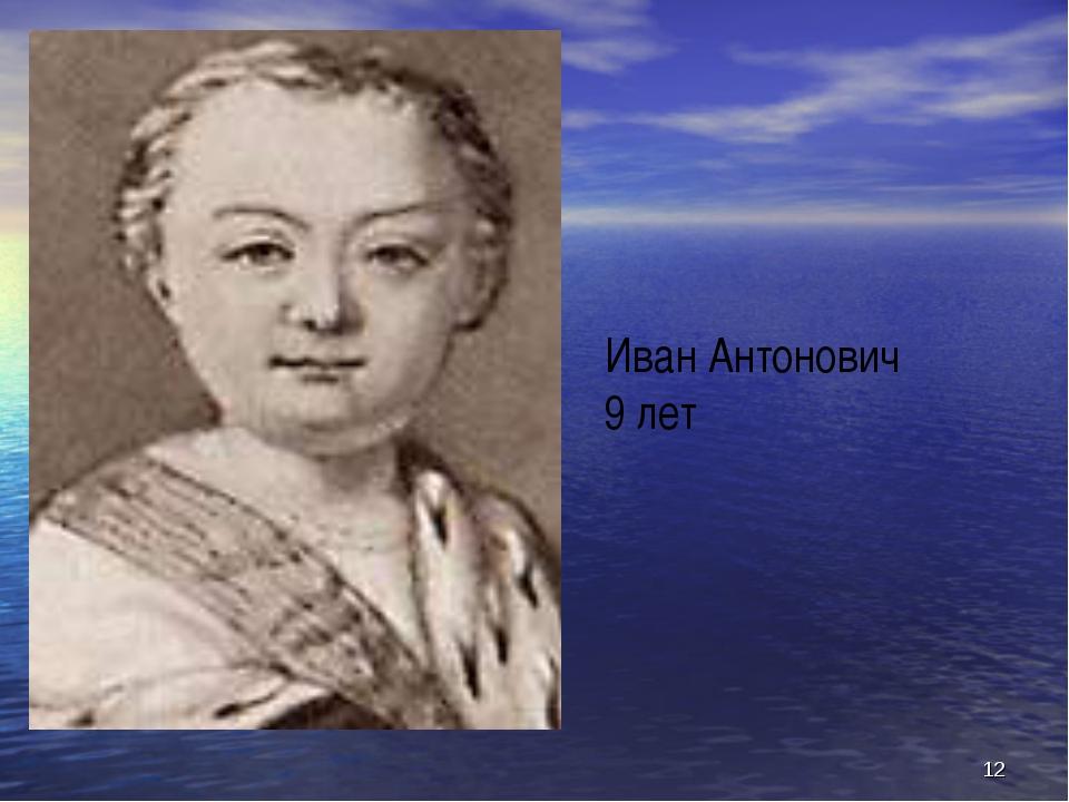 * Иван Антонович 9 лет