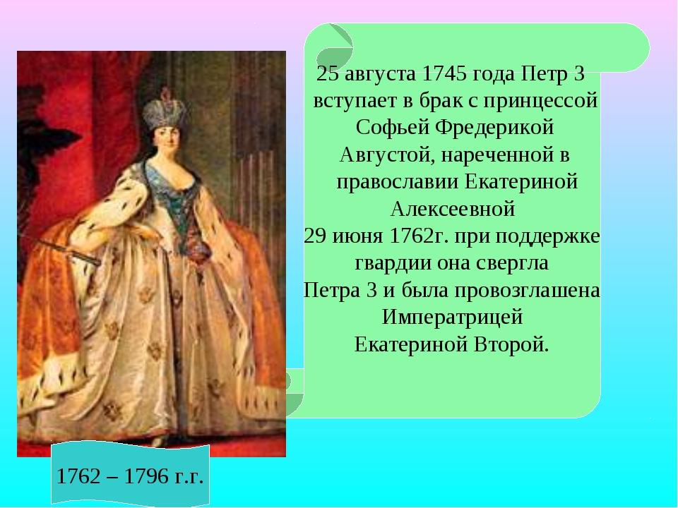 25 августа 1745 года Петр 3 вступает в брак с принцессой Софьей Фредерикой А...