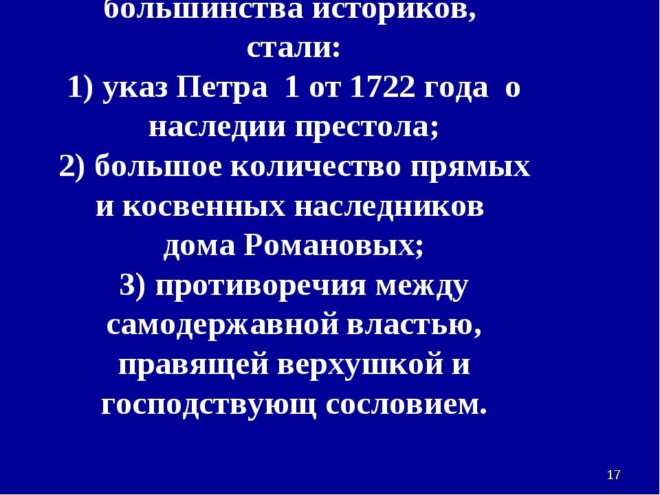 * Причинами дворцовых переворотов, по мнению большинства историков, стали: 1)...