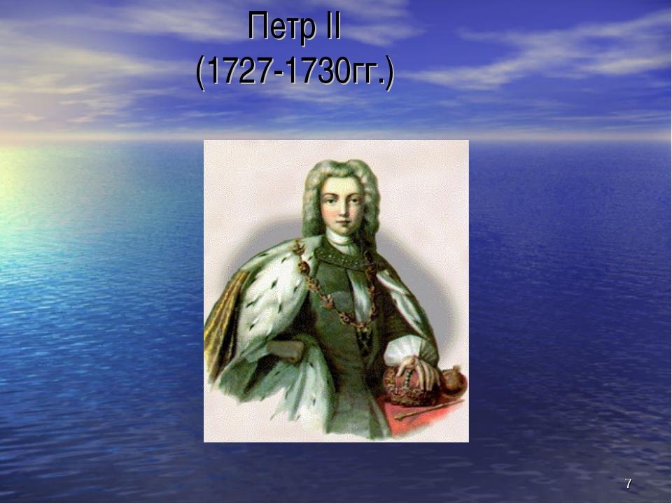 * Петр II (1727-1730гг.)