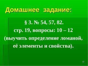 * Домашнее задание: § 3. № 54, 57, 82. стр. 19, вопросы: 10 – 12 (выучить опр