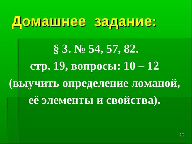 * Домашнее задание: § 3. № 54, 57, 82. стр. 19, вопросы: 10 – 12 (выучить опр...