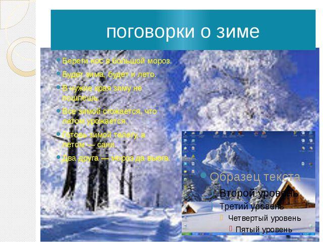 поговорки о зиме Береги нос в большой мороз. Будет зима, будет и лето. В чужи...
