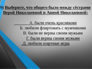 9) Выберите, что общего было между сёстрами Верой Николаевной и Анной Николае