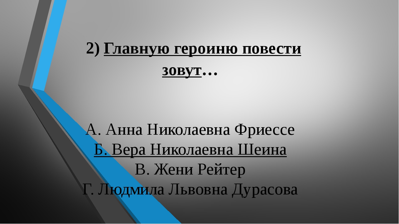 2) Главную героиню повести зовут… А. Анна Николаевна Фриессе Б. Вера Николае...
