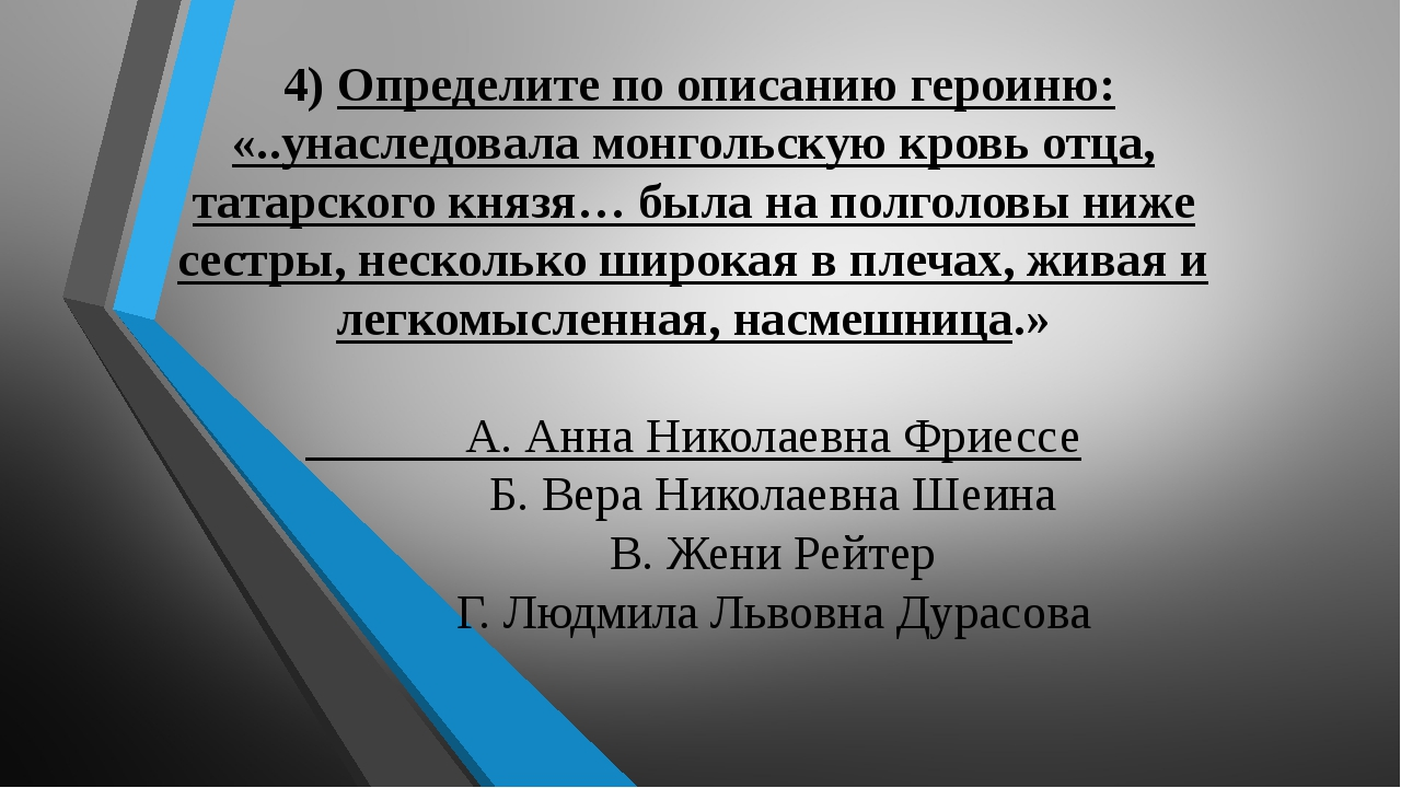 4) Определите по описанию героиню: «..унаследовала монгольскую кровь отца, т...