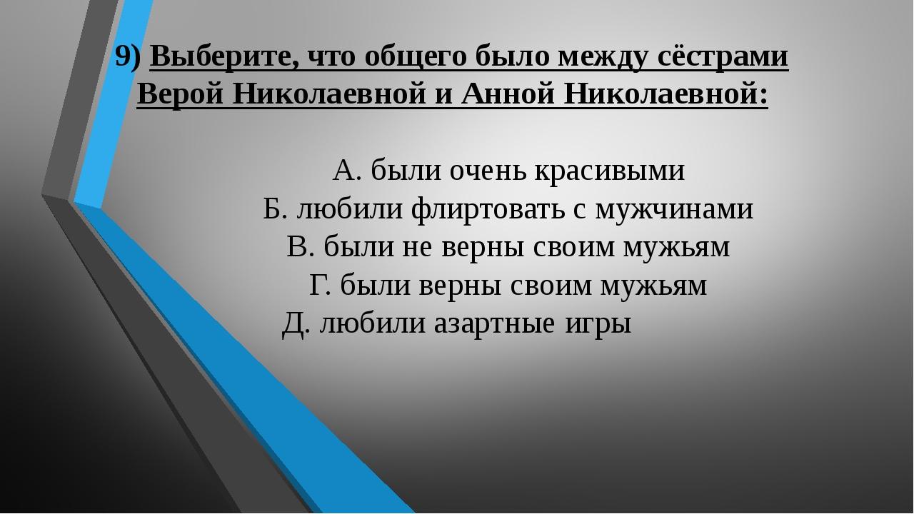 9) Выберите, что общего было между сёстрами Верой Николаевной и Анной Николае...