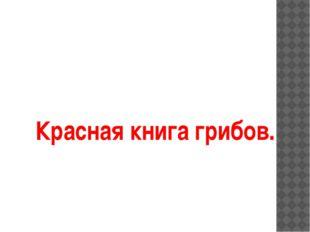 Красная книга грибов.