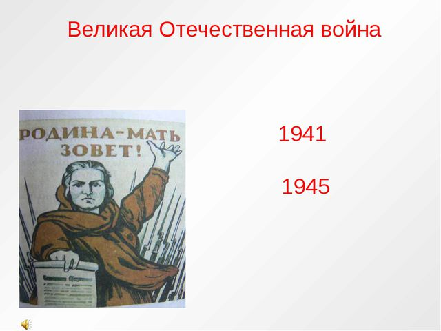 Великая Отечественная война 1941 1945