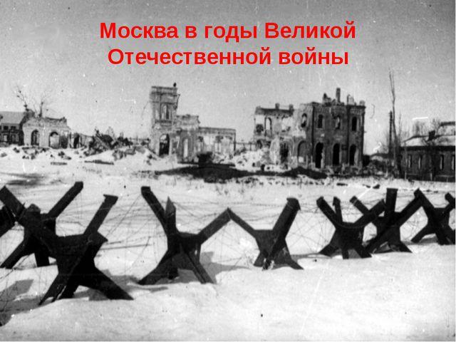 Москва в годы Великой Отечественной войны