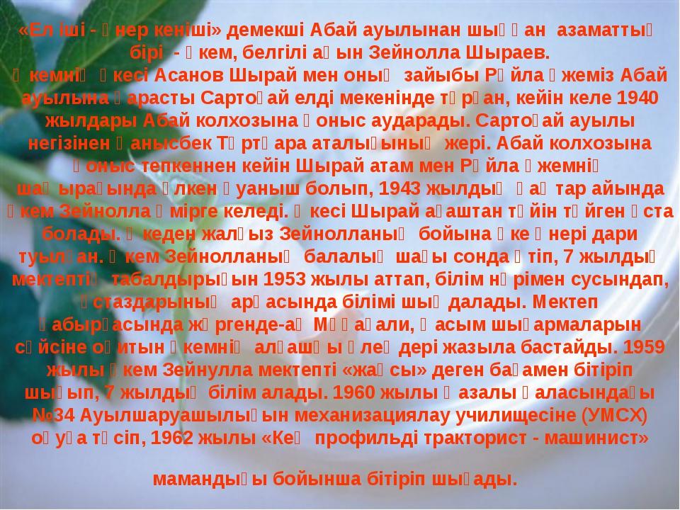 «Ел іші - өнер кеніші» демекші Абай ауылынан шыққан азаматтың бірі - әкем, бе...