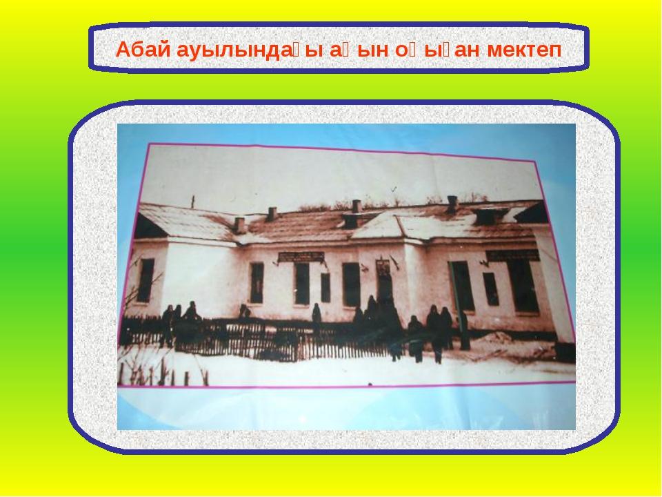 Абай ауылындағы ақын оқыған мектеп