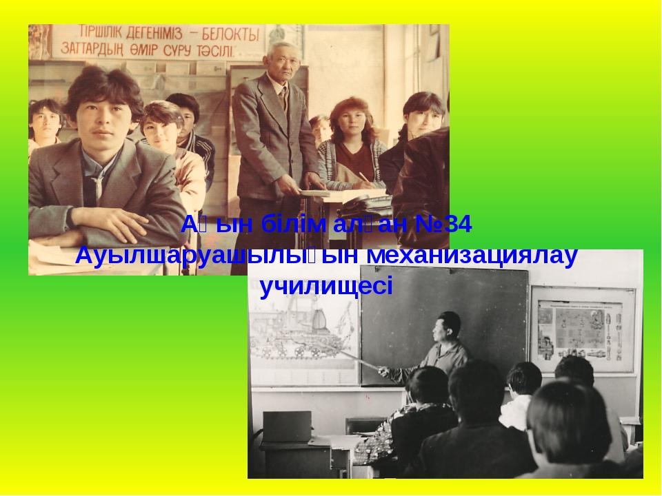 Ақын білім алған №34 Ауылшаруашылығын механизациялау училищесі
