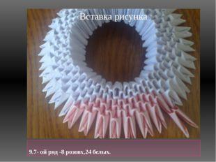 9.7- ой ряд -8 розовх,24 белых.