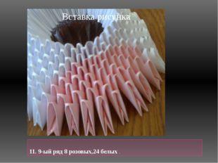 11. 9-ый ряд 8 розовых,24 белых .
