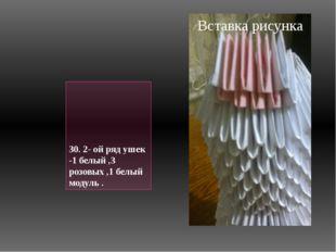 30. 2- ой ряд ушек -1 белый ,3 розовых ,1 белый модуль .