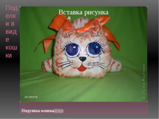 Поделки в виде кошки Подушка-кошка))))))