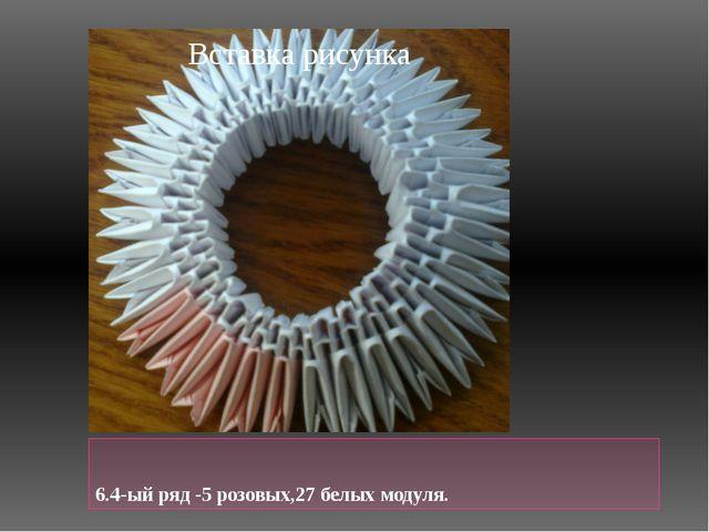 6.4-ый ряд -5 розовых,27 белых модуля.