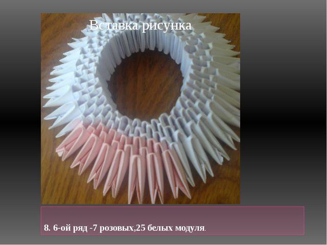8. 6-ой ряд -7 розовых,25 белых модуля.