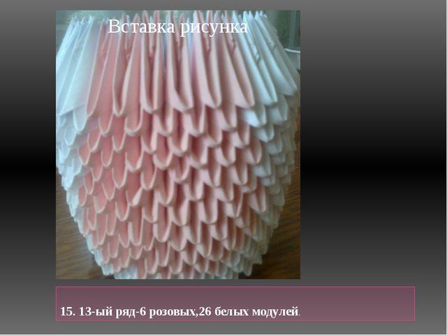 15. 13-ый ряд-6 розовых,26 белых модулей.