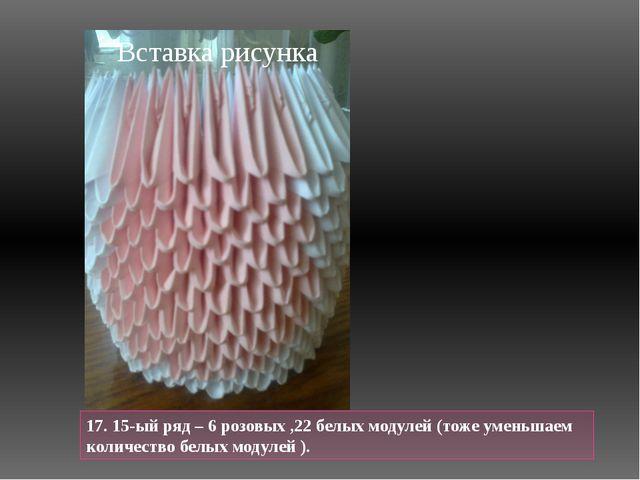 17. 15-ый ряд – 6 розовых ,22 белых модулей (тоже уменьшаем количество белых...