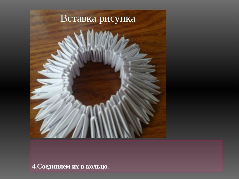 4.Соединяем их в кольцо.