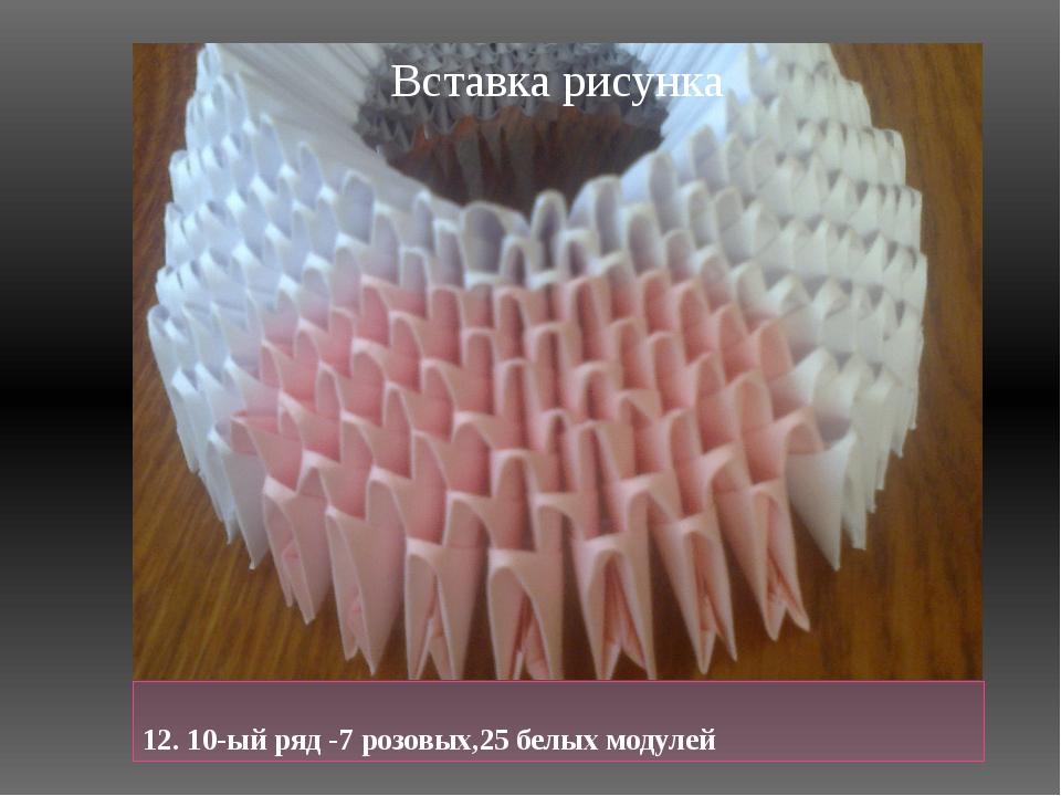 12. 10-ый ряд -7 розовых,25 белых модулей