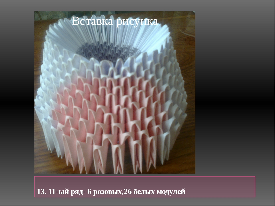 13. 11-ый ряд- 6 розовых,26 белых модулей
