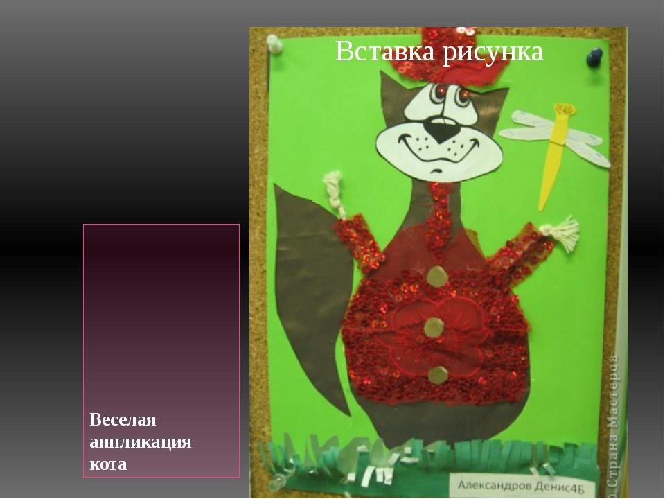 Веселая аппликация кота