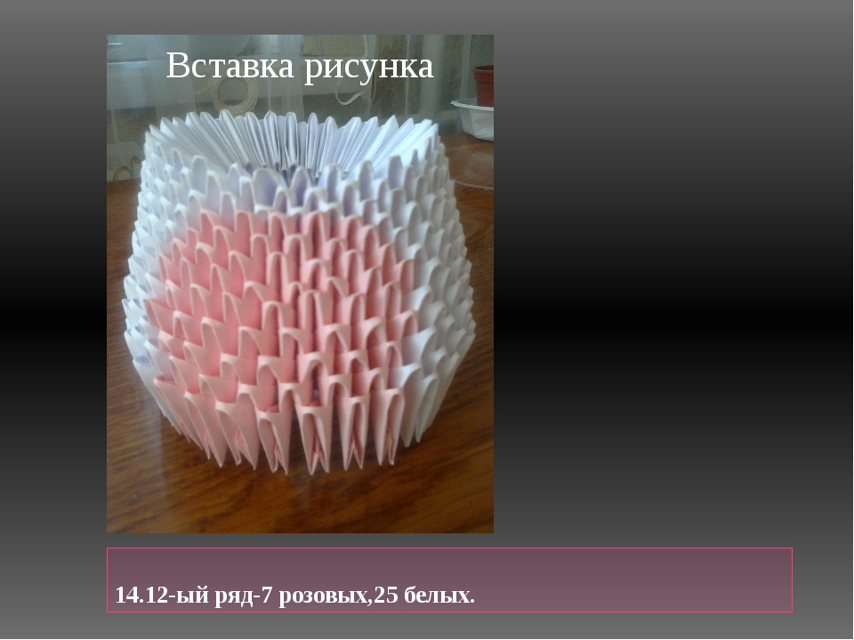 14.12-ый ряд-7 розовых,25 белых.
